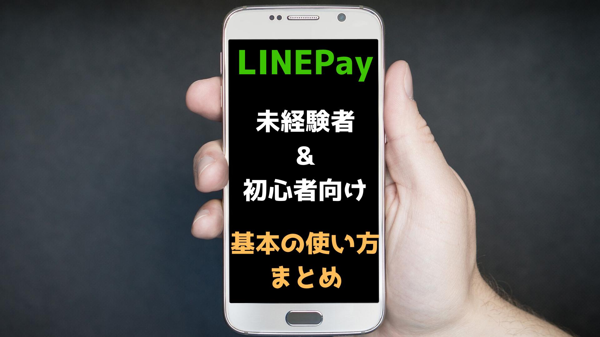 【LINE Pay】未経験者・初心者向け 使い方まとめ
