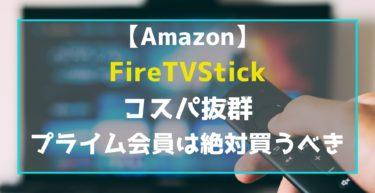 アマゾン FireTVStick