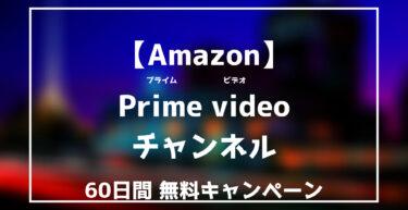 【Primevideoチャンネル】 60日間無料キャンペーン(〜4月19日まで)