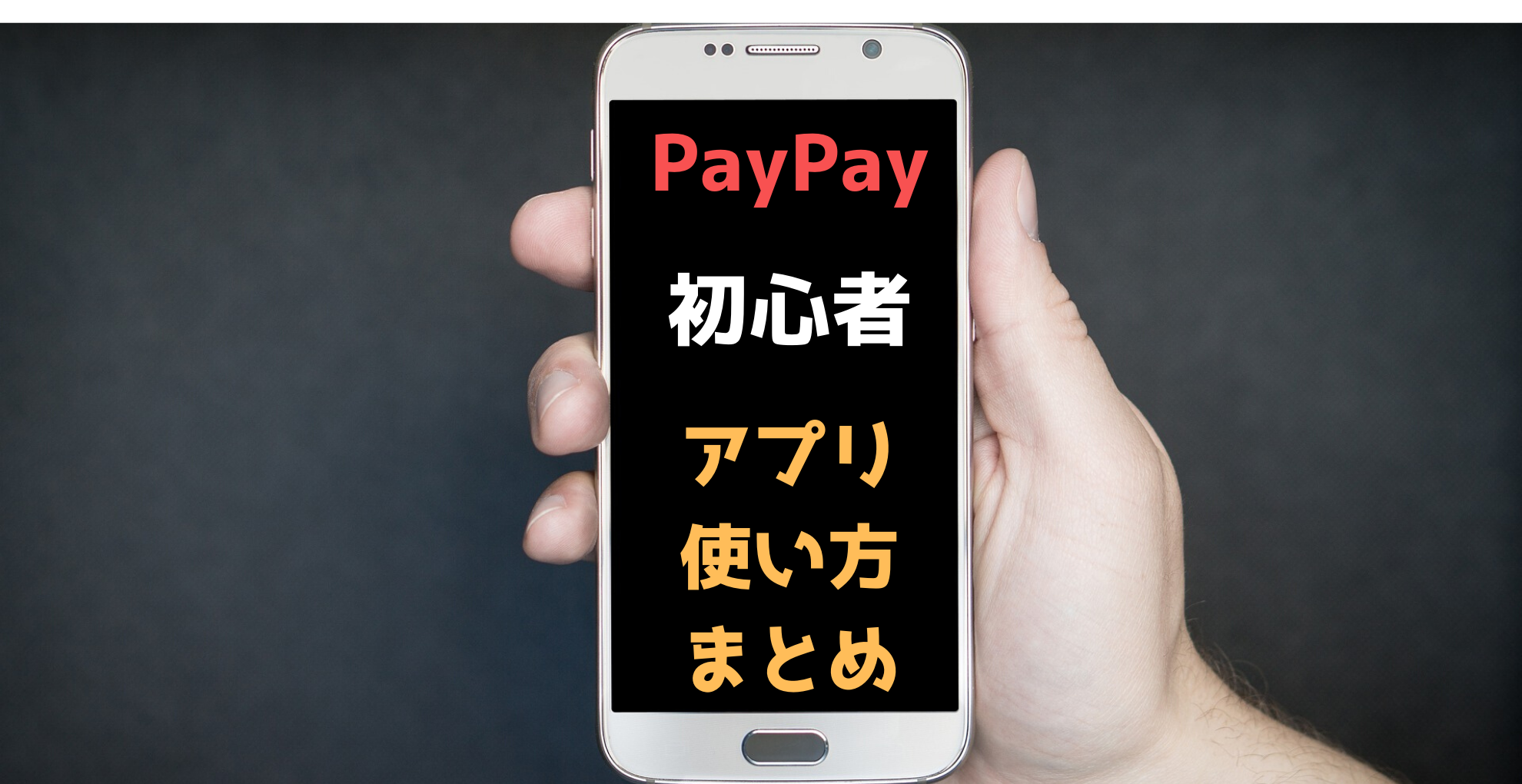 【PayPay】未経験者&初心者向け 基本の使い方まとめ