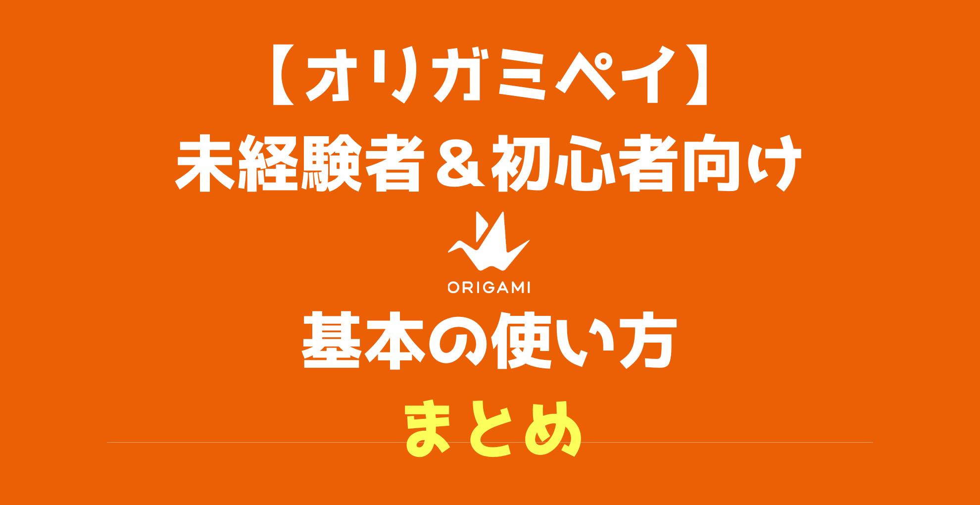 【オリガミペイ】(オリガミペイ) 基本的な使い方 まとめ 解説