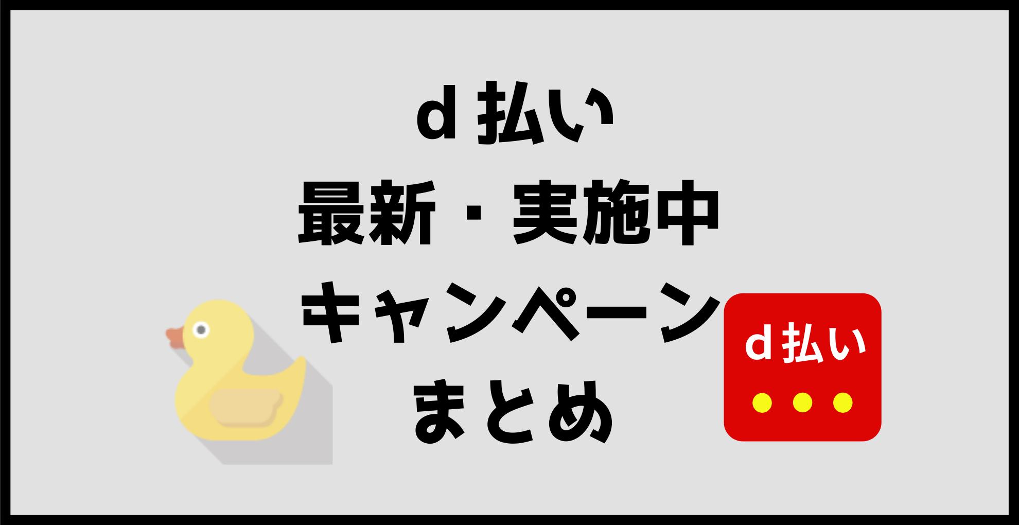 【d払い】  最新・実施中キャンペーン まとめ 【随時更新】