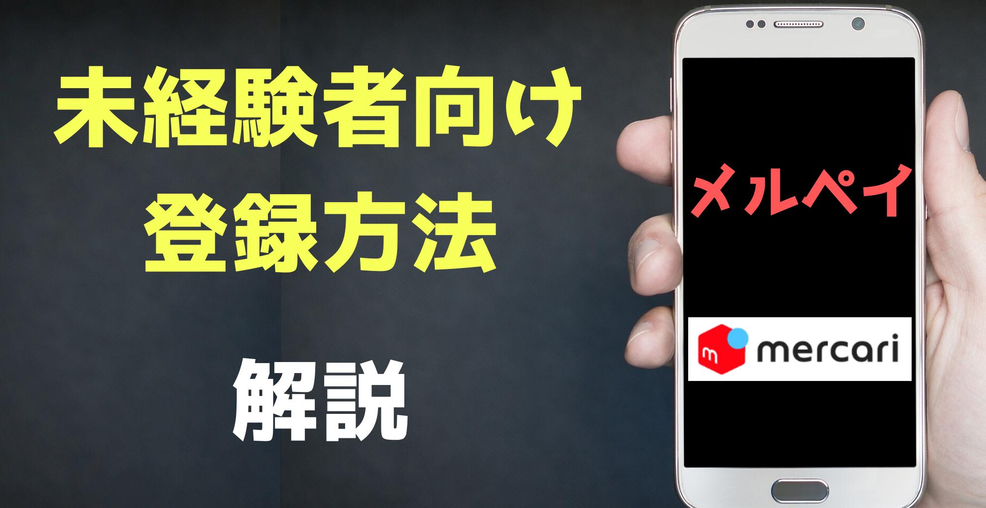 【メルペイ】 登録方法 解説