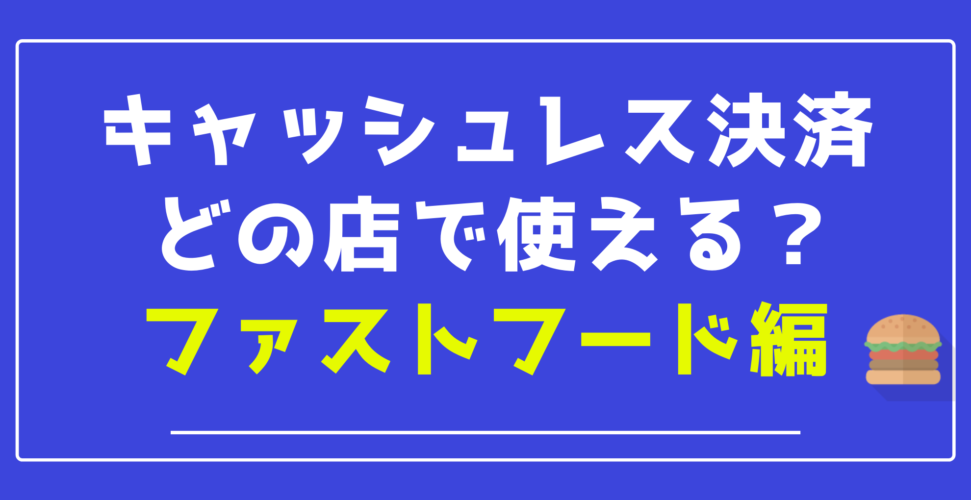 【キャッシュレス】スマホ決済 どの店で使える? 【ファストフード編】