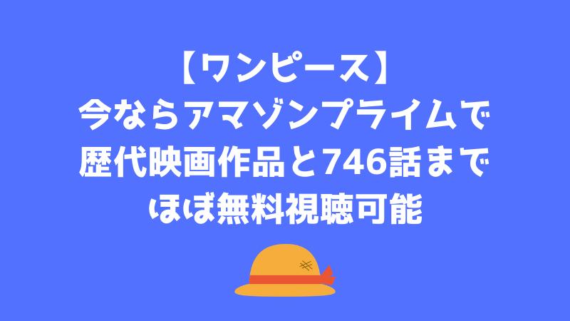 【ワンピース】 今ならアマゾンプライムで歴代映画作品と746話(ドレスローザ編)までほぼ無料視聴可能