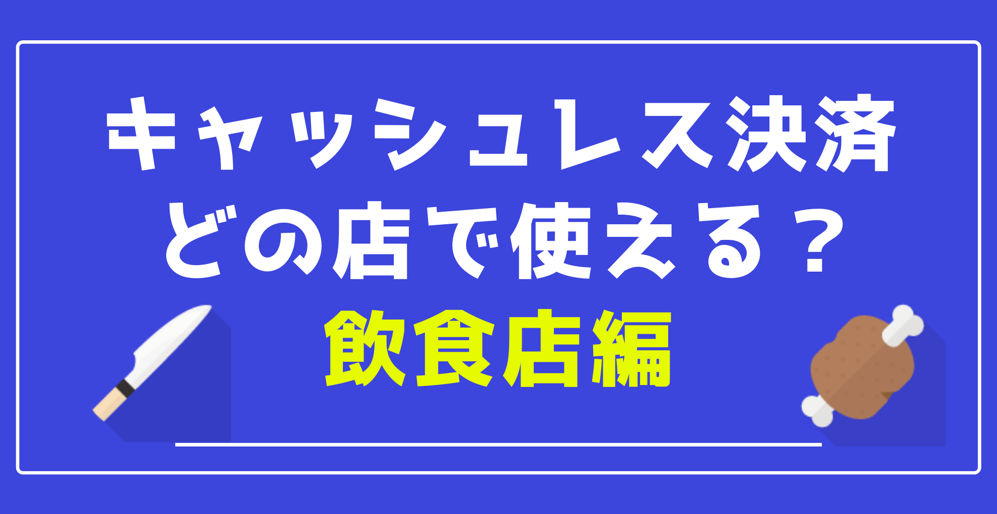 【キャッシュレス】スマホ決済 どの店で使える? 【飲食店編】回転寿司 焼き肉 ステーキ とんかつ