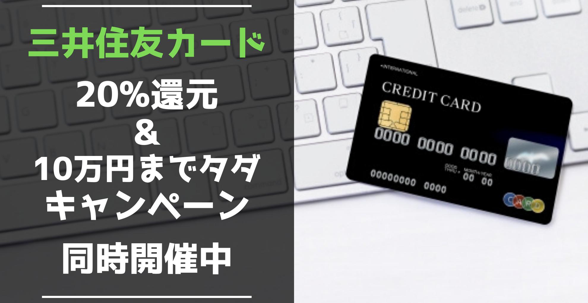 【三井住友カード】「20%還元」&「抽選で10万円までタダになる」キャンペーンを同時開催中