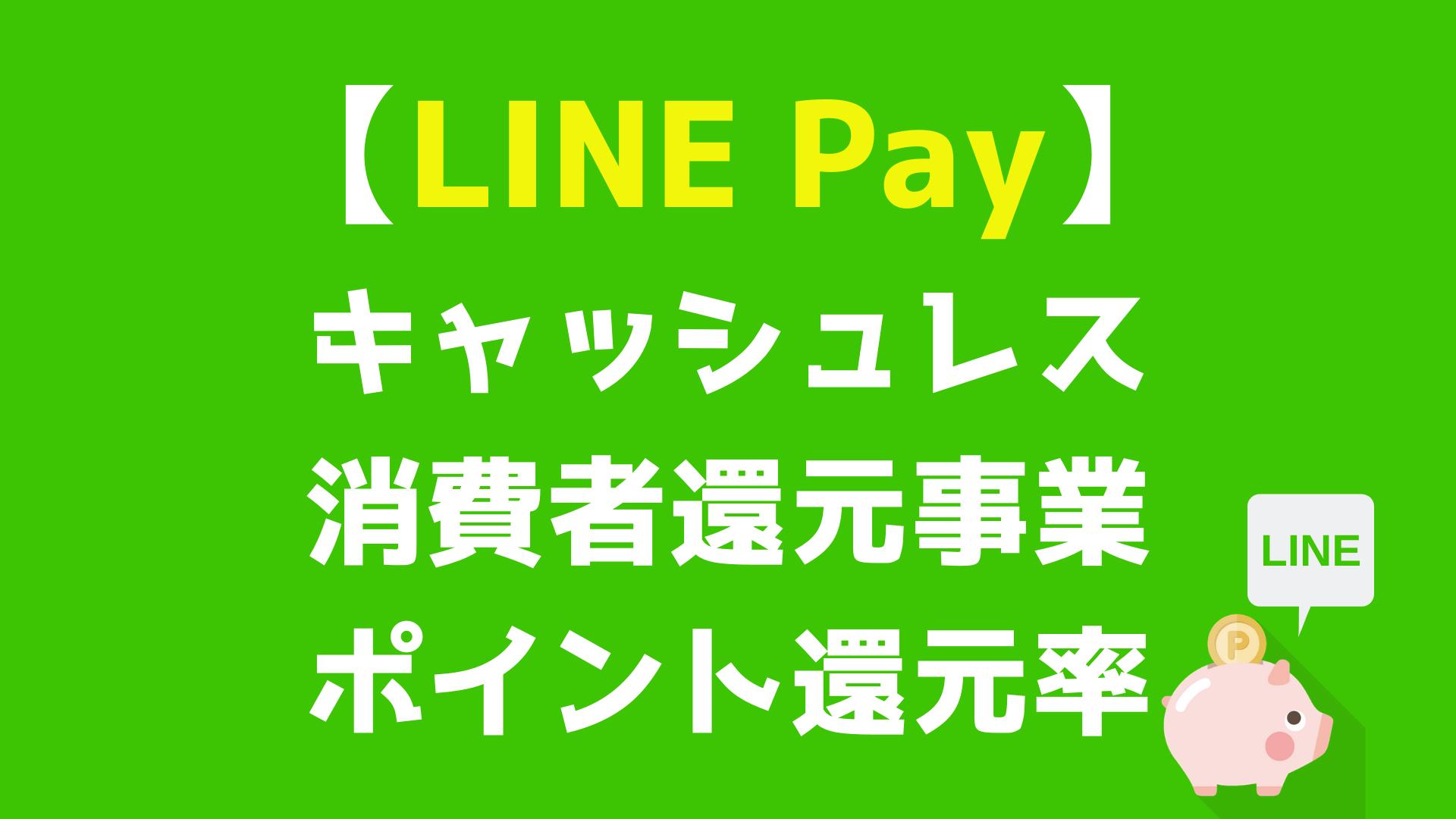 【LINEPay】キャッシュレス・消費者還元事業 ポイント還元率
