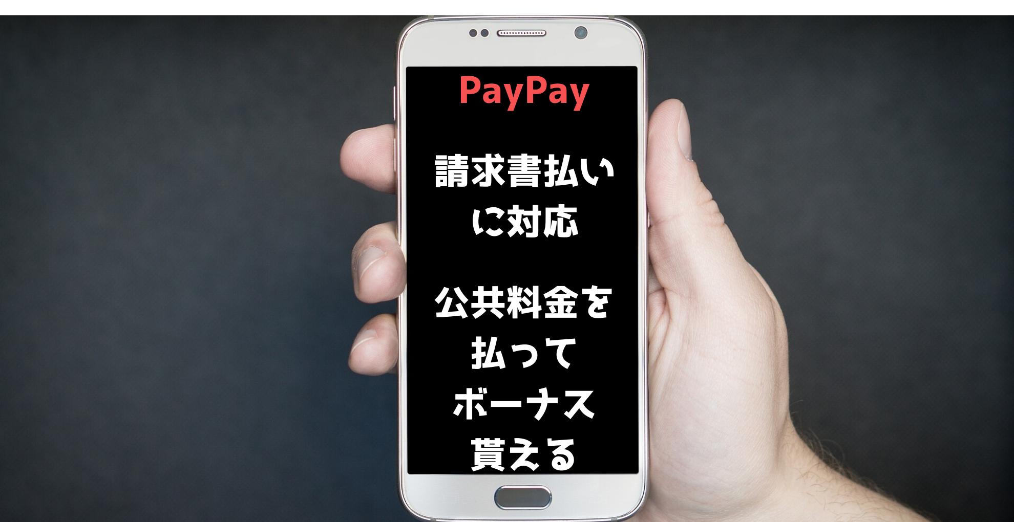 【PayPay】請求書支払いに対応 公共料金を払ってPayPayボーナスが貰える