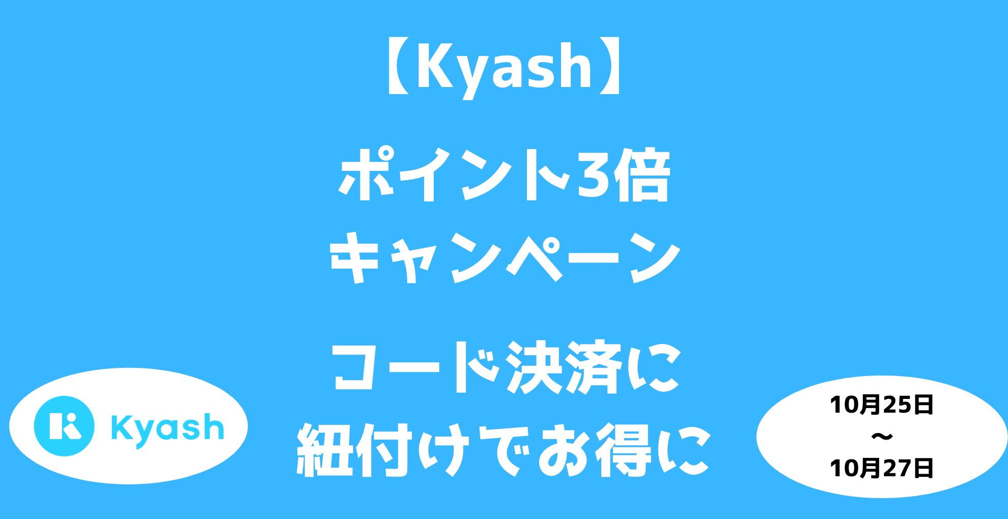 【Kyash】3日間限定!ポイント3倍キャンペーン開催【10月25〜27日】