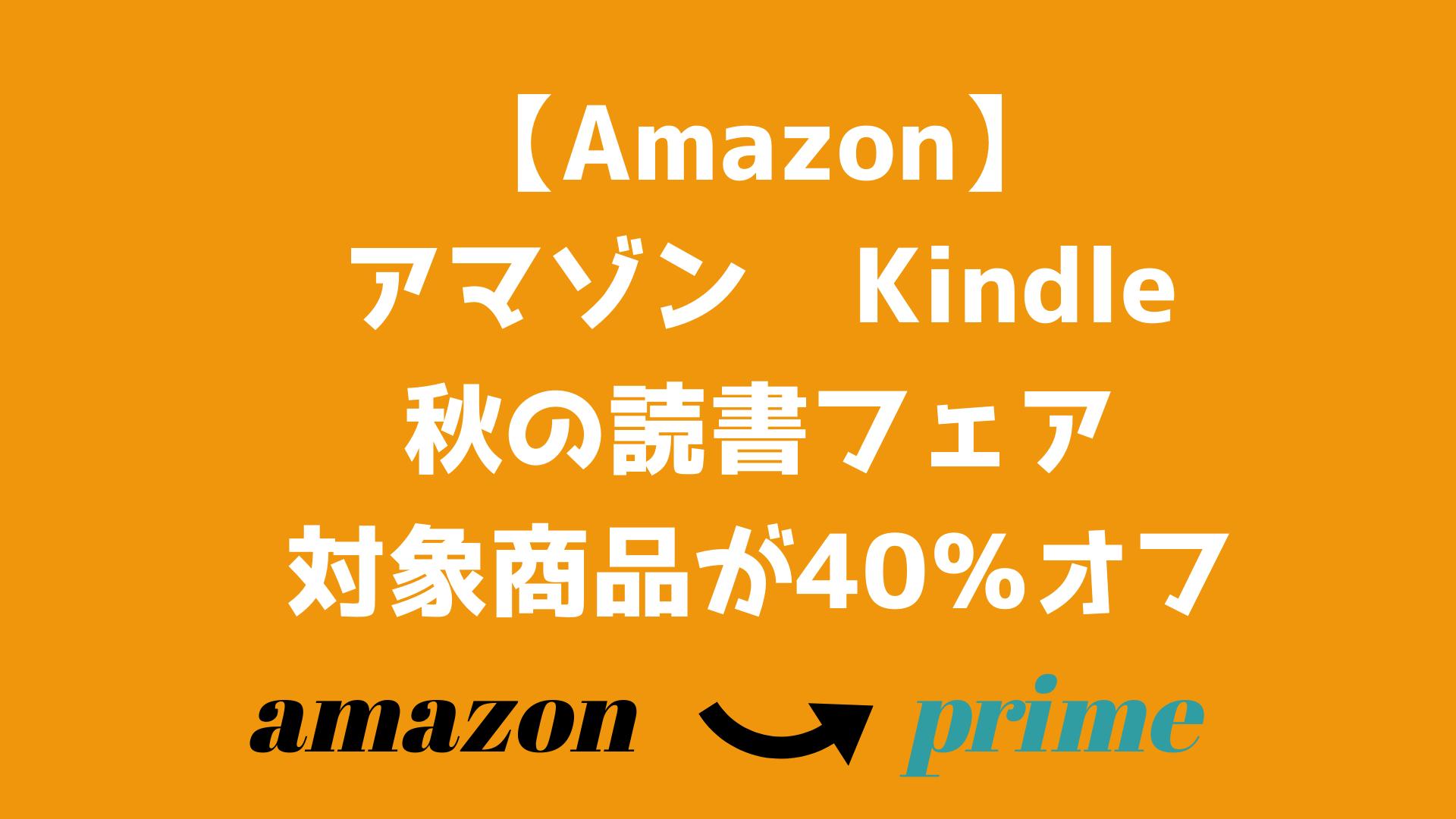 【Amazon】アマゾン Kindle 秋の読書フェア 対象商品が40%オフに