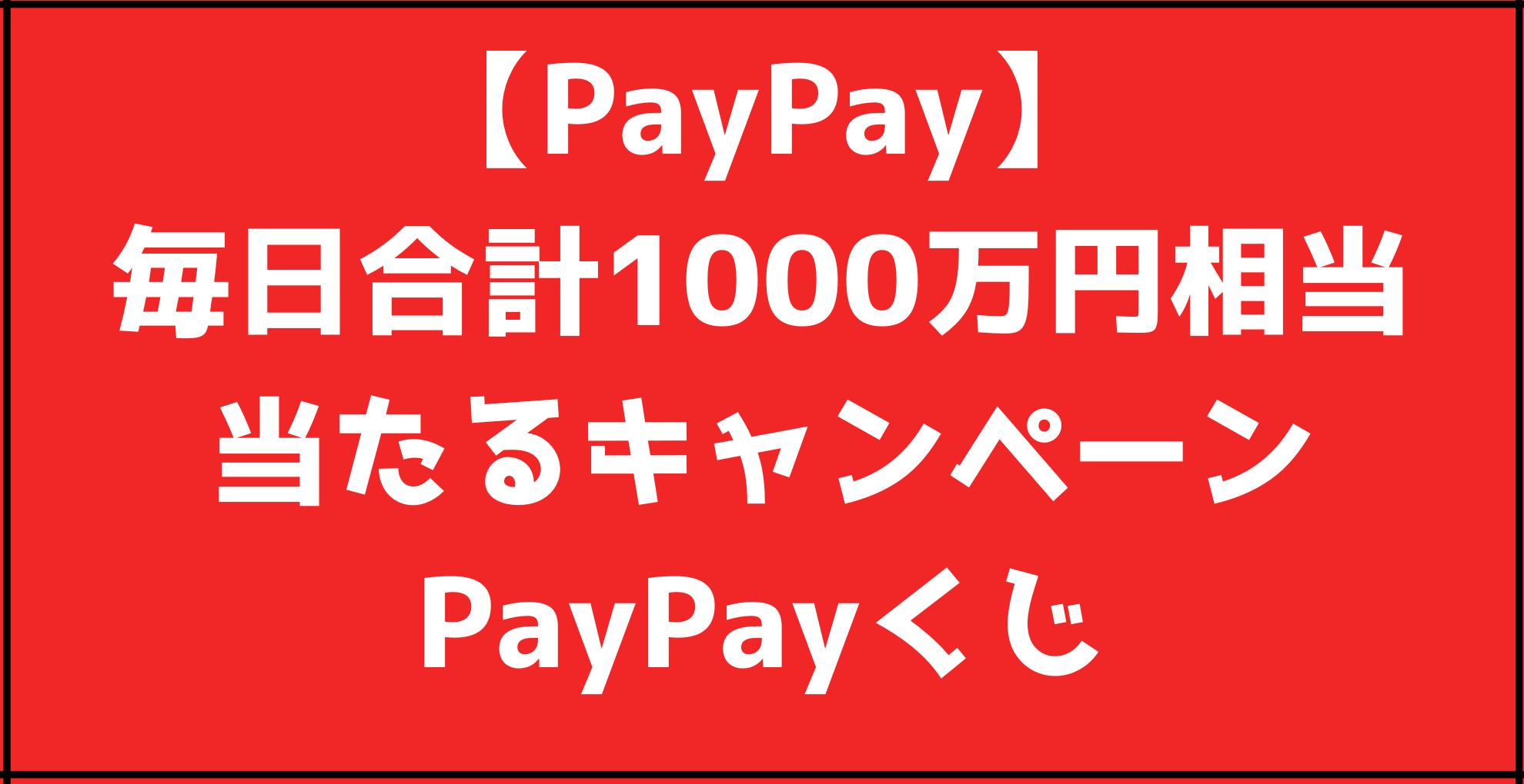 【PayPay】毎日合計1000万円相当が当たる期間限定キャンペーン PayPayくじ