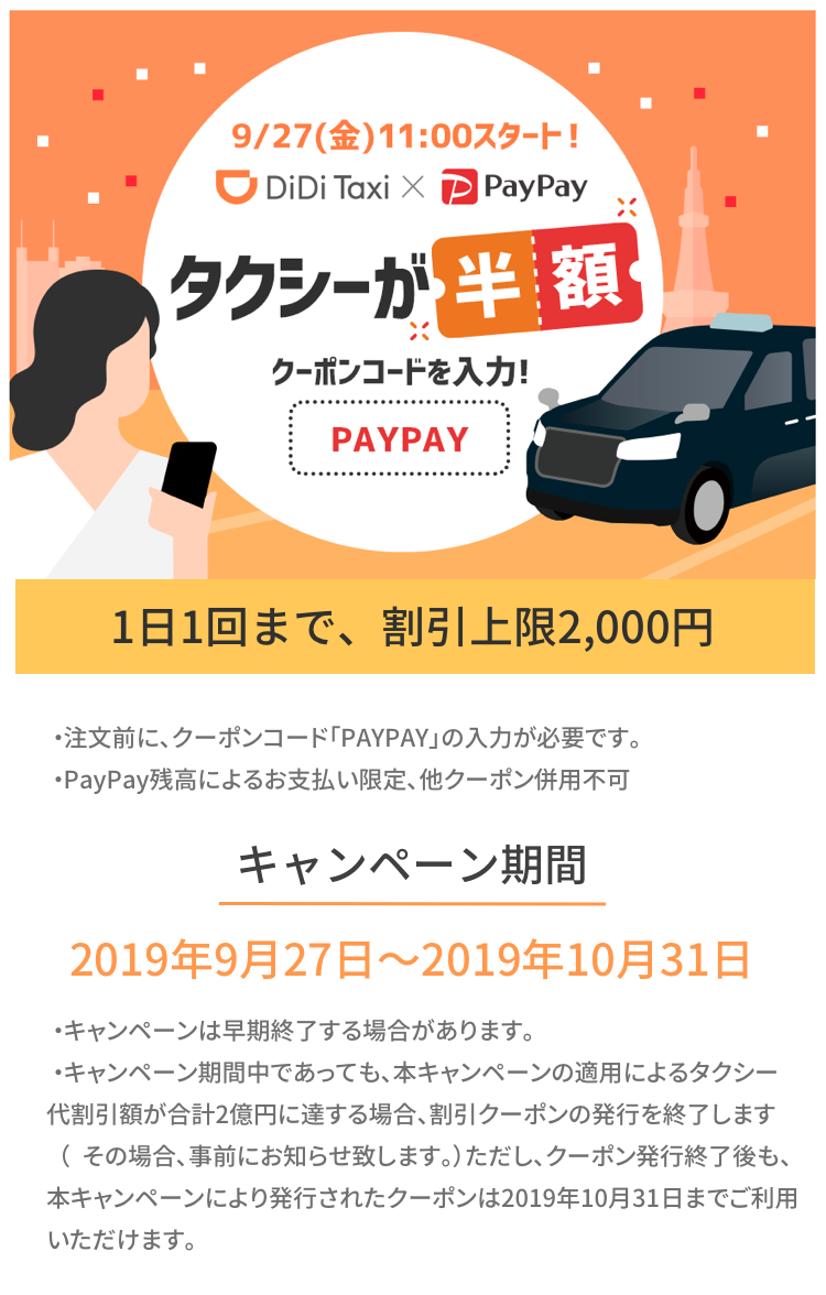 【PayPay】タクシーの利用が半額に DiDiと連携し1日1回利用可能