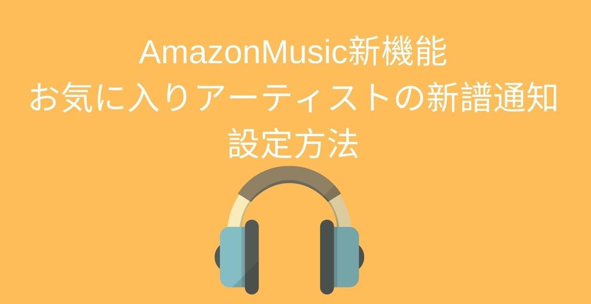 【アマゾンミュージック】新機能 お気に入りアーティストの新譜通知 設定方法