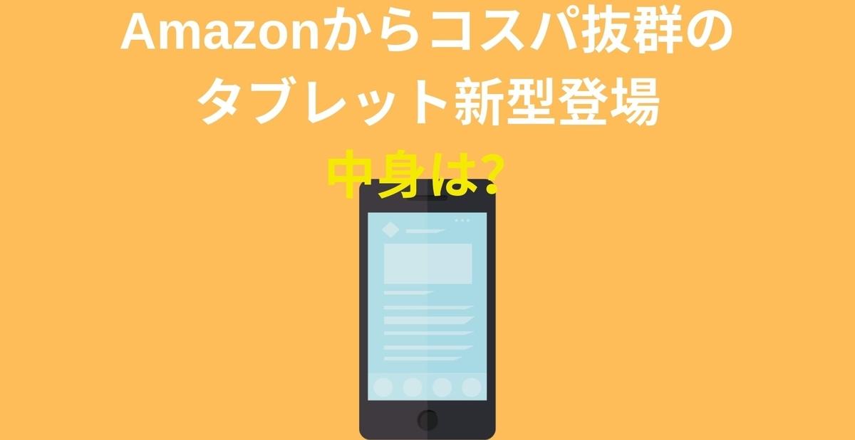 【アマゾン】コスパ抜群のタブレット 新型が発表!