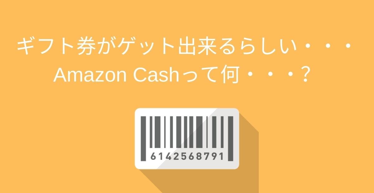 【アマゾン】ギフト券がゲットできるらしい。Amazon Cashって・・・何?】