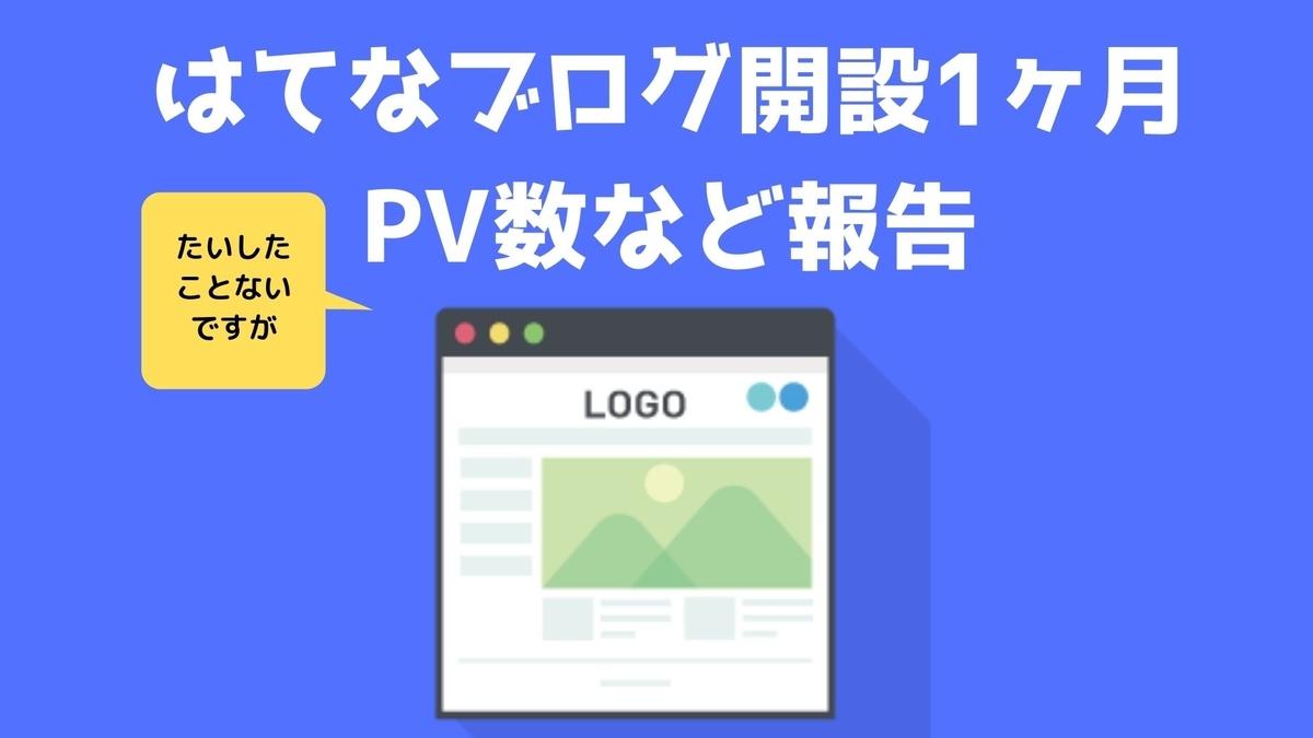 はてなブログ開設1ヶ月 PV数など報告