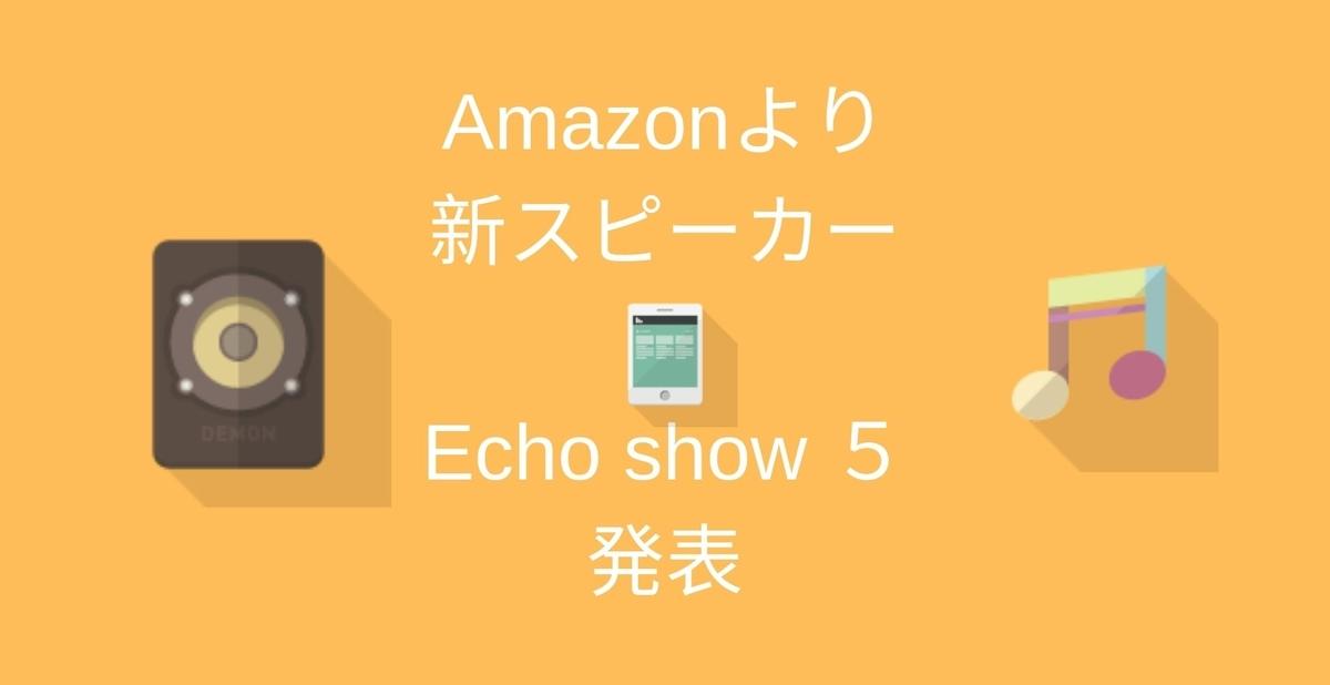 【アマゾン】新スマートスピーカー Echo show 5(エコーショー5) 発表