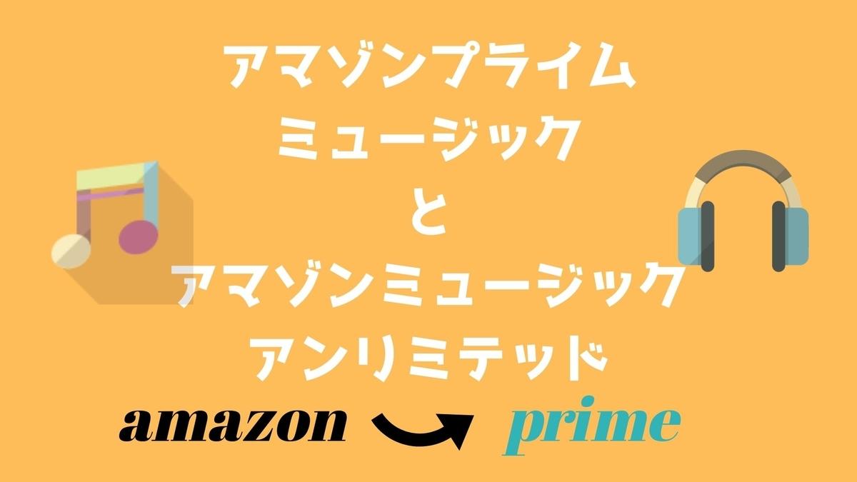 【Amazon Prime Music(アマゾンプライムミュージック)と Amazon Music Unlimited(アマゾンミュージックアンリミテッド)】