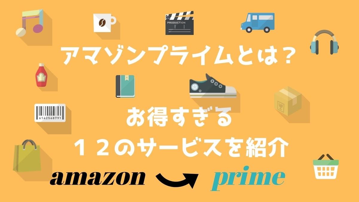 【Amazon】アマゾンプライムとは? お得すぎる12のサービスを紹介
