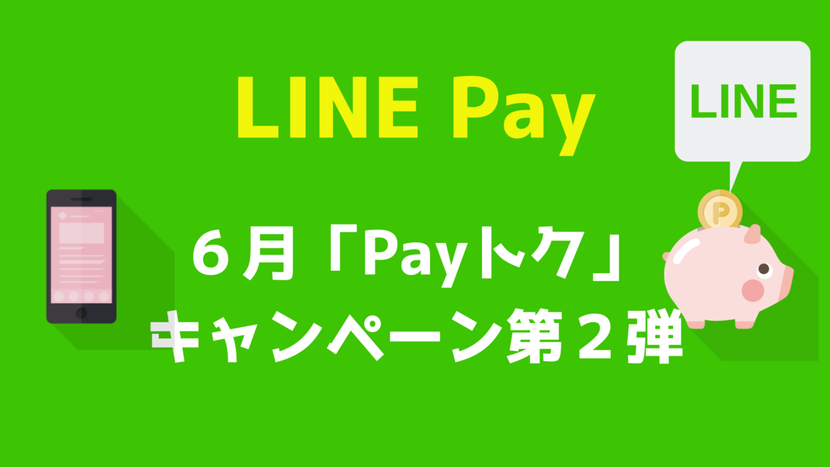 【LINE Pay】 6月「Payトク」 第2弾キャンペーン