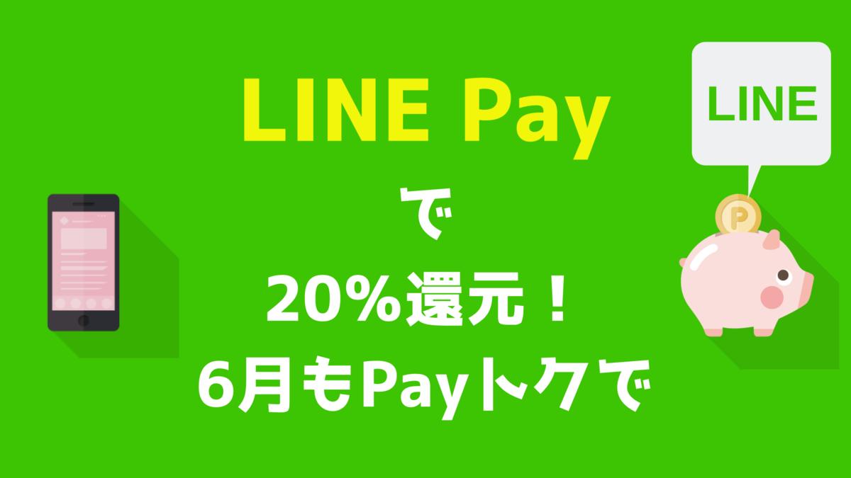 【LINE Pay】20%還元! 「Payトク!!!」のまとめ