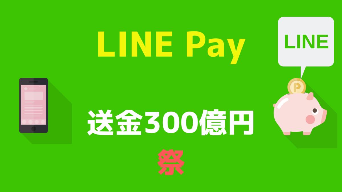 【LINE Pay】 送金300億円祭り