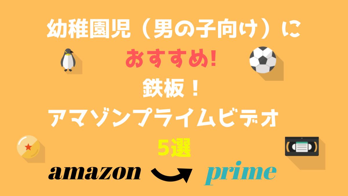 【幼稚園児(男の子向け)におすすめ! 】 鉄板! アマゾンプライムビデオ作品 5選