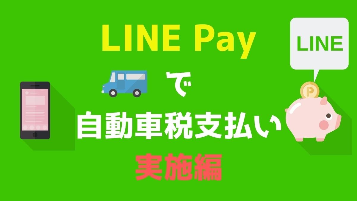【LINE Pay】請求書払いで自動車税の支払いをしてみた とても簡単