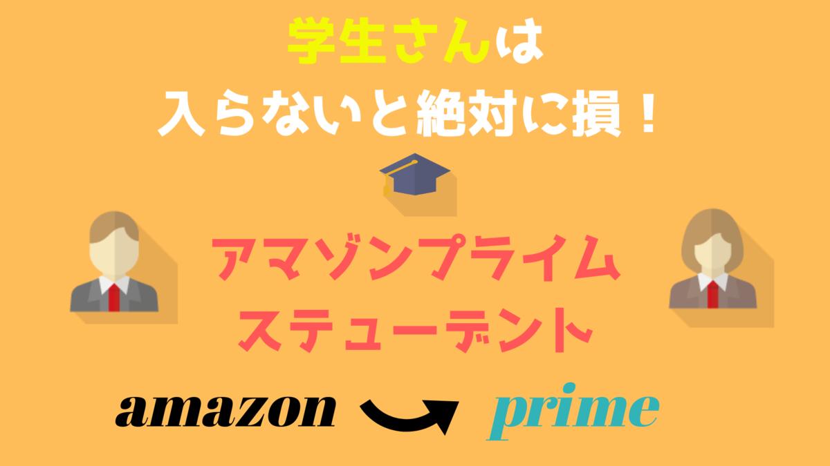 【アマゾン】学生さんは入らないと絶対に損! アマゾンプライムステューデント