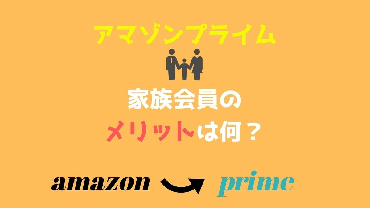 【アマゾンプライム】  家族会員のメリットは何?