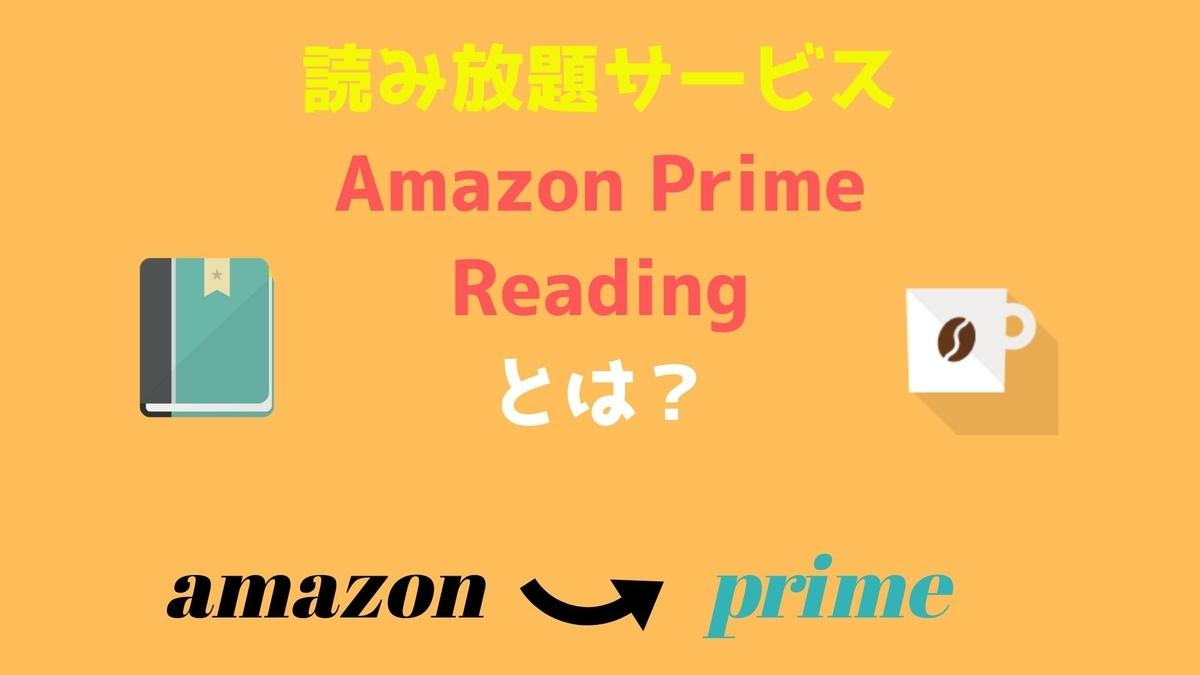 【アマゾン】読み放題サービス Amazon Prime Readingとは?