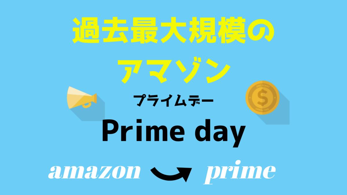 【アマゾン】過去最大規模のAmazonプライムデーがやってくる