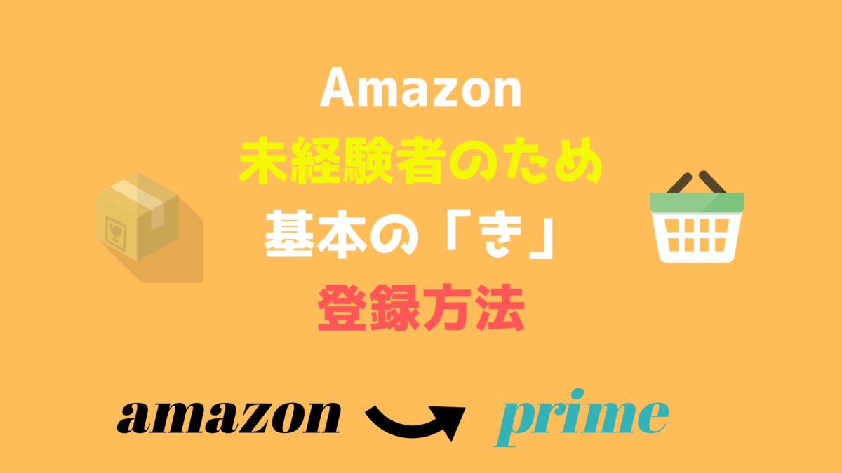 【アマゾン】未経験者のために 基礎の「き」 登録方法