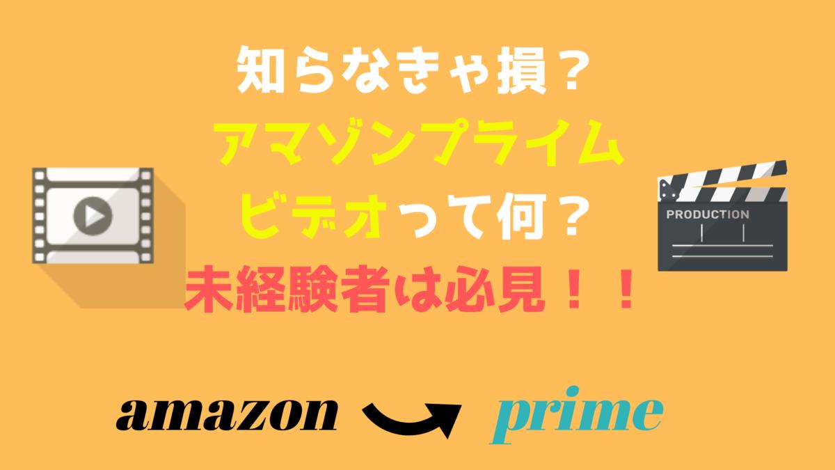 【知らなきゃ損⁉ アマゾンプライムビデオって何? 初心者さん必見!!】