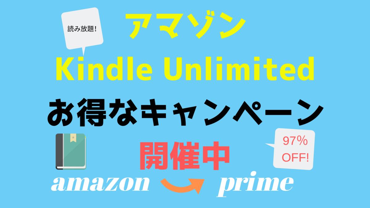 【アマゾン】 Kindle Unlimited(読み放題) お得なキャンペーン実施中