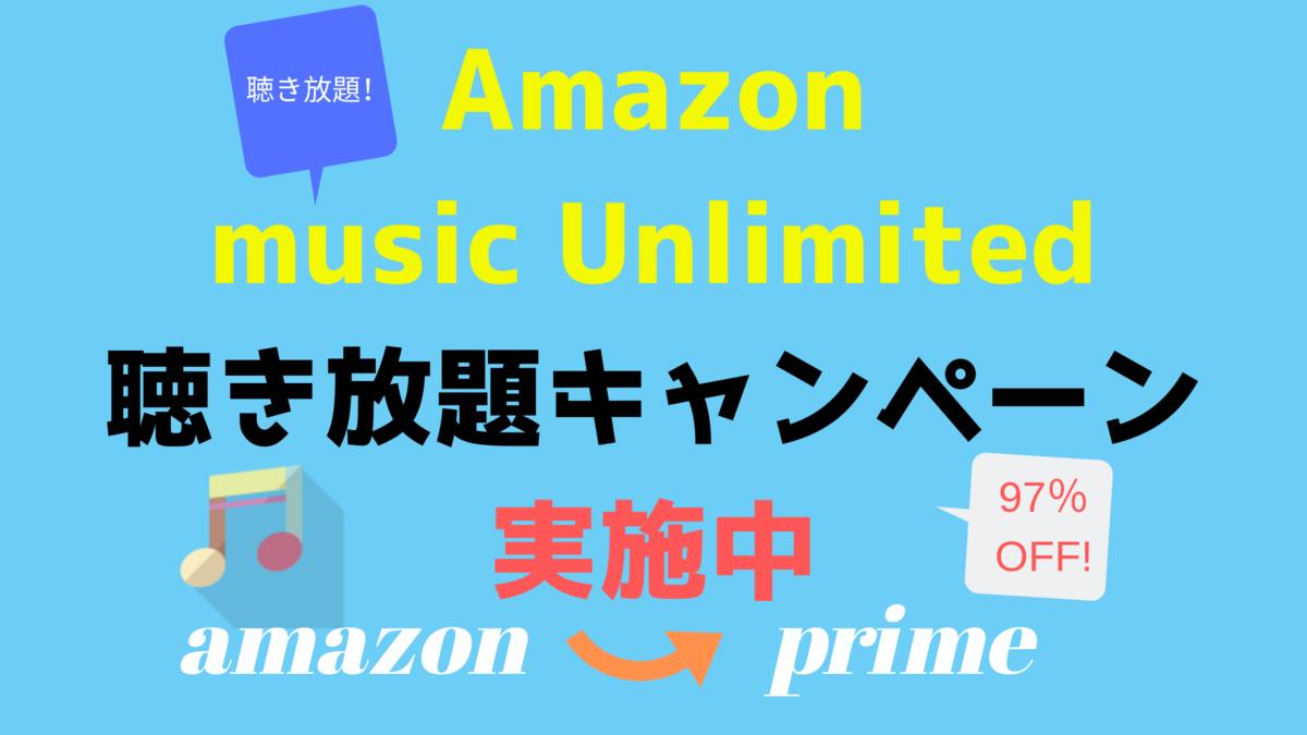 Amazon Music Unlimited 聴き放題 キャンペーン実施中