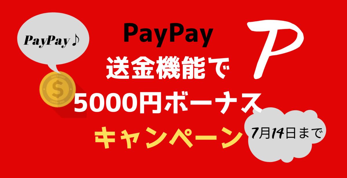 【PayPay】 送金機能を使って 5000円ボーナス獲得キャンペーン