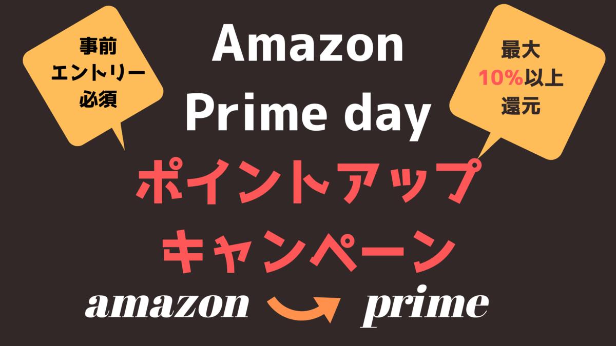 【Amazon】プライムデー ポイントアップキャンペーン受付中