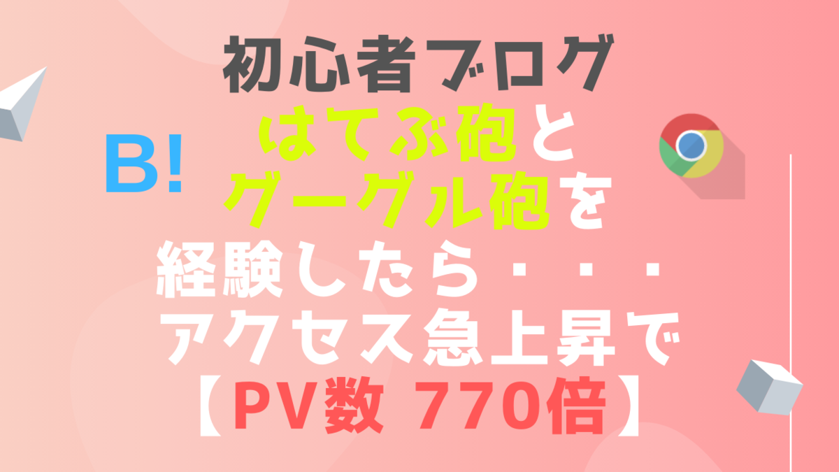 【PV数770倍】初心者ブログ はてぶ砲とグーグル砲を経験したら・・・アクセス急上昇