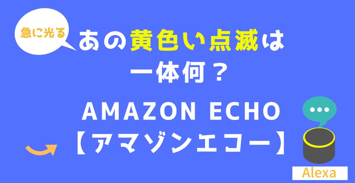【アマゾン】黄色い点滅は何? Amazon Echo(アマゾンエコー)