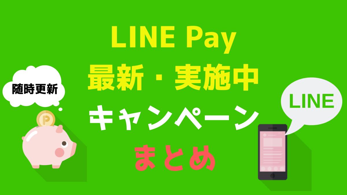 【LINE Pay】 最新・実施中キャンペーン まとめ 【随時更新】
