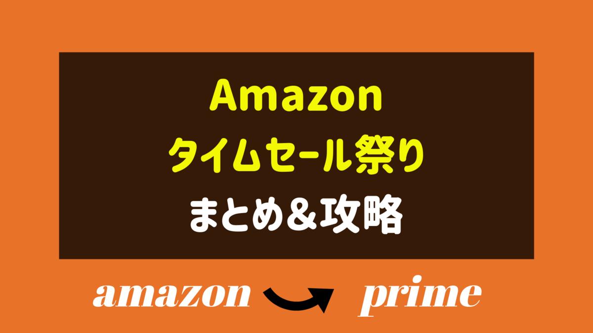 【Amazon】アマゾンタイムセールまつり&ポイントアップキャンペーン まとめ&攻略