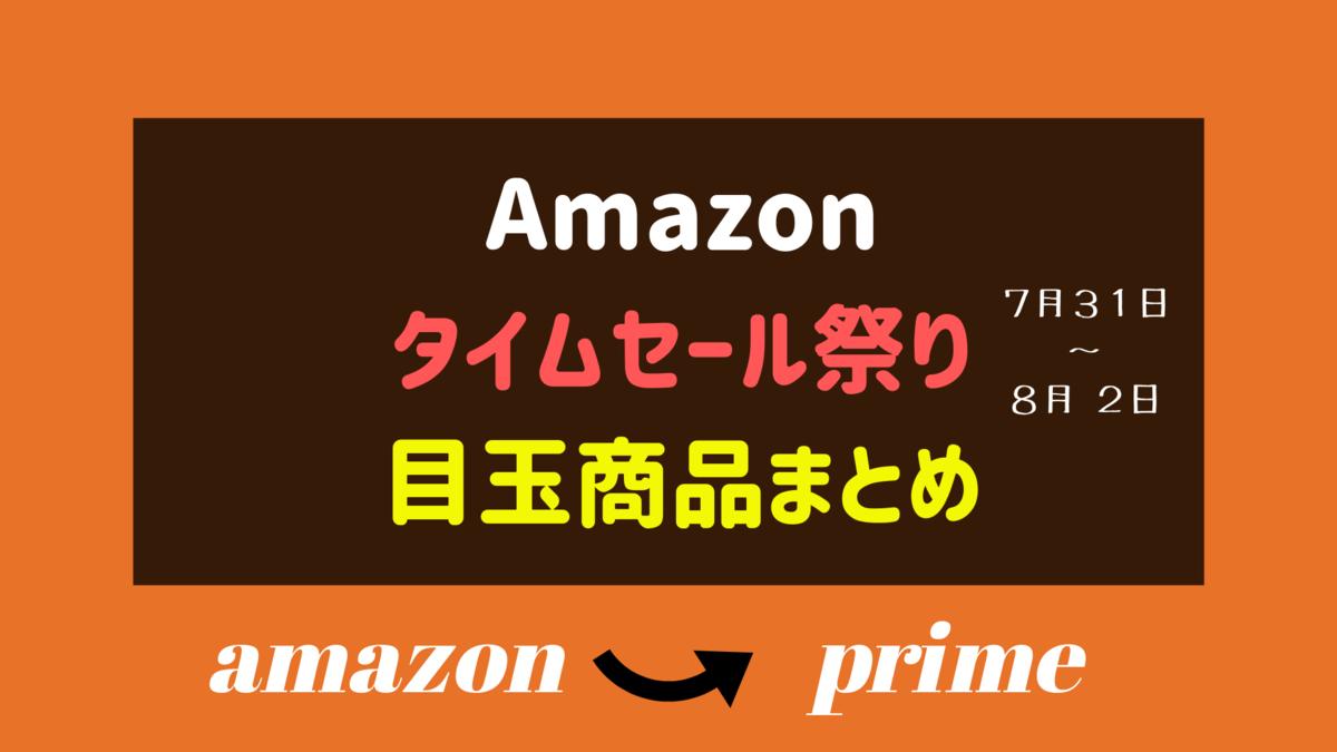【Amazon】タイムセール祭り 目玉商品まとめ