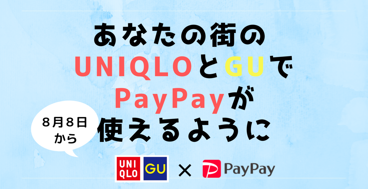 【PayPay】ユニクロ(UNIQLO)とGUで使えるように
