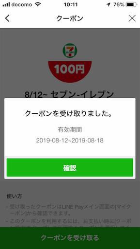 f:id:taka2510042:20190812203524p:image