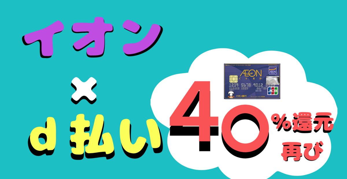 【イオンカード】×【d払い】 最大40%還元の組み合わせ 再び