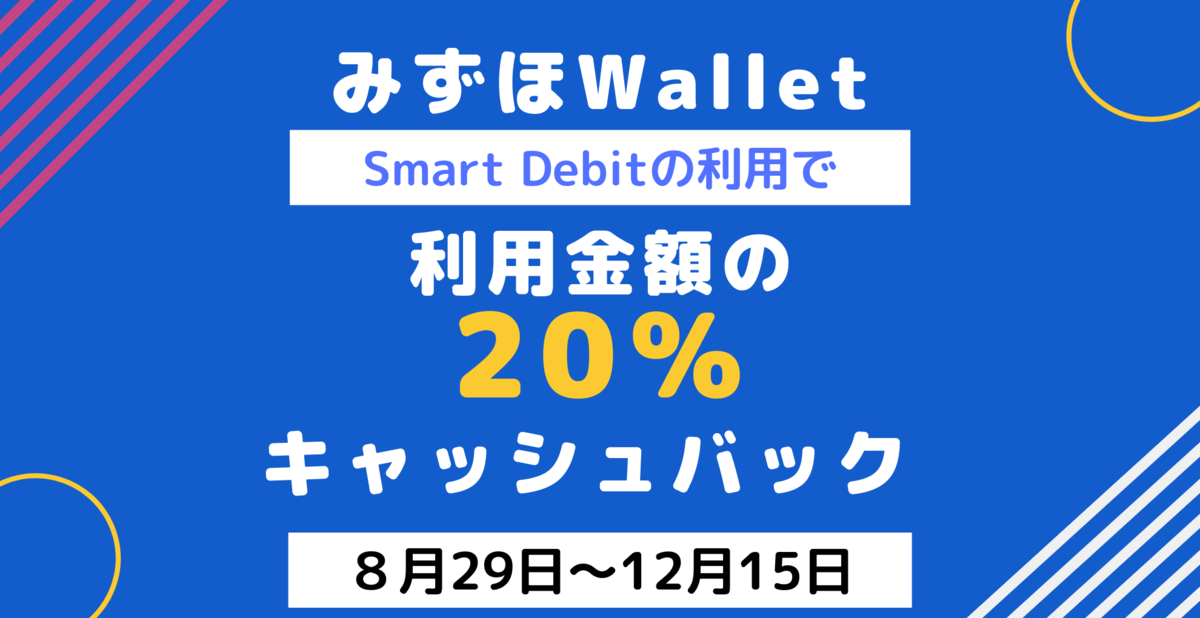 【みずほWallet】 スマートデビット(SmartDebit)の利用で20%キャッシュバックキャンペーン