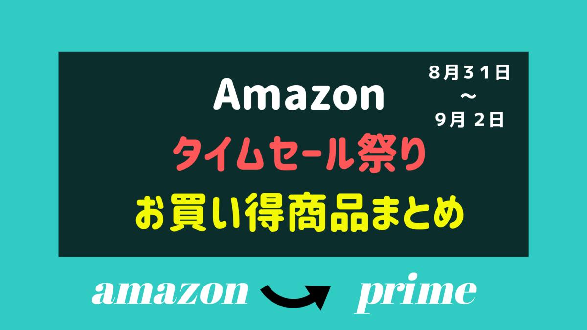 【Amazon】タイムセール祭り 9月2日まで MacやAmazonデバイスなどが多数の商品がお買い得