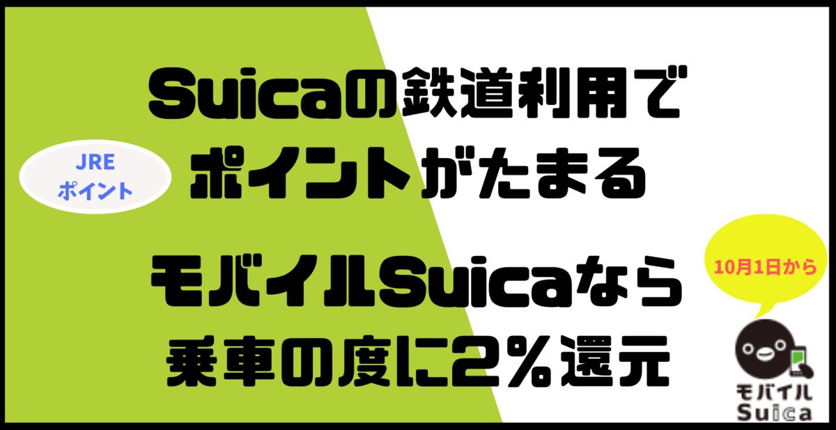 【Suica】鉄道利用でポイントがたまる モバイルSuicaなら乗車の度に2%還元